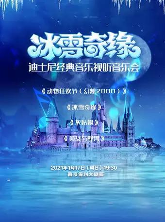 冰雪奇缘·经典动画视听音乐会