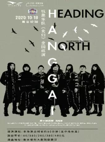 北归——杭盖乐队2020中国巡演·泰州站