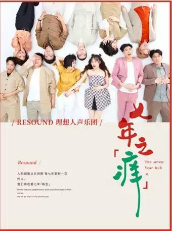 重庆-理想人声阿卡贝拉流行音乐会