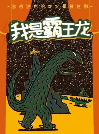 宫西达也·恐龙系列舞台剧《我是霸王龙》