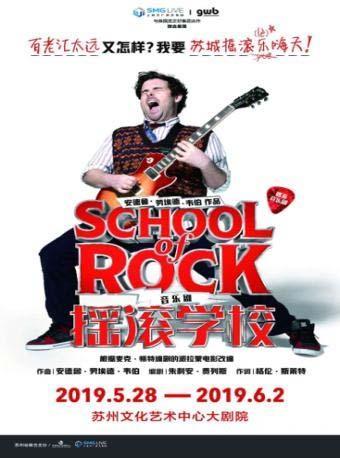 音乐剧《摇滚学校》