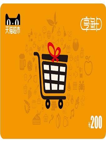 【特快达】天猫超市享淘卡礼品卡(电子卡)
