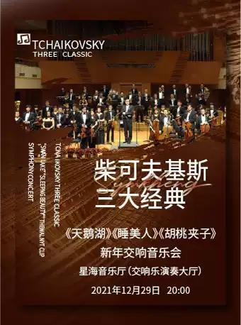 【广州】柴可夫斯基三大经典《天鹅湖》《睡美人》《胡桃夹子》新年交响音乐会