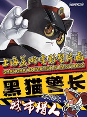 儿童剧《黑猫警长之城市猎人》