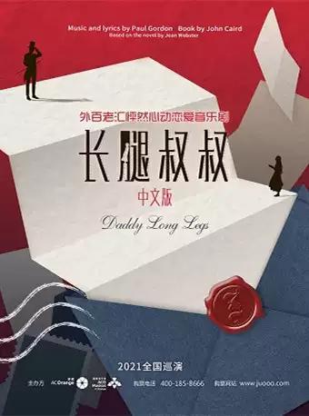 """外百老汇""""怦然心动""""恋爱音乐剧《长腿叔叔》中文版-深圳站"""