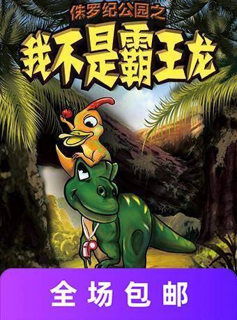 儿童剧《侏罗纪公园•我不是霸王龙》