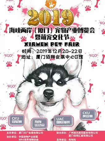 海峡两岸宠物产业博览会暨萌宠文化节
