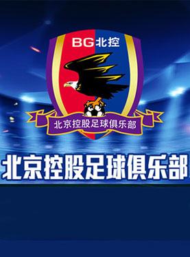 2017中国足球协会甲级联赛 北京北控燕京主场门票