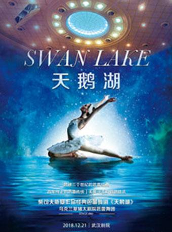 基辅芭蕾舞团成团150周年世界巡演武汉站《天鹅湖》