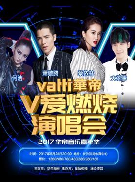 华帝V爱燃烧演唱会 2017华帝音乐嘉年华 长沙站