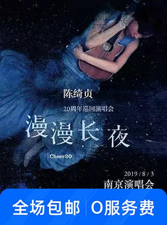 陈绮贞南京演唱会