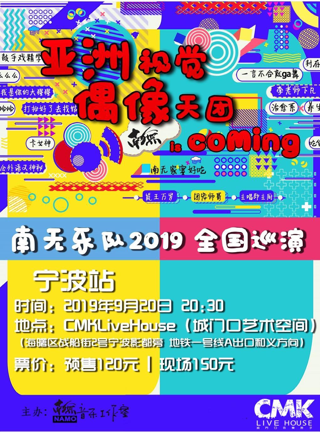 南无乐队2019巡演 宁波站