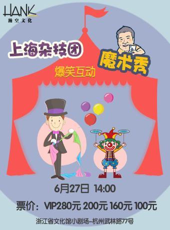 【杭州】上海杂技团人气演出《爆笑互动魔术秀》