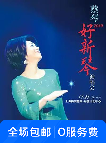 蔡琴上海演唱会