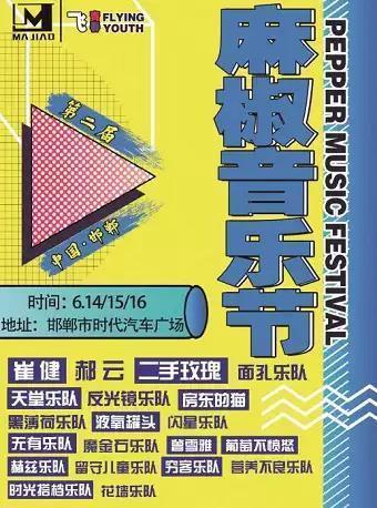 麻椒音乐节 邯郸站