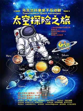 乌克兰科普亲子互动剧 《太空探索之旅》