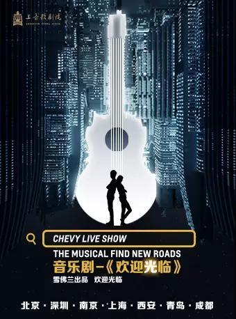 2020全国巡演 音乐剧《欢迎光临》