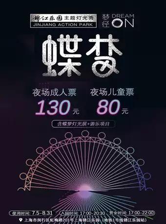 上海锦江乐园蝶梦Dream On灯光