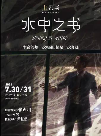 赖声川导演、何炅、黄忆慈明《水中之书》