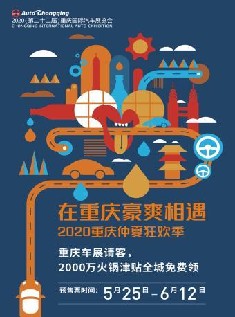 2020重慶國際汽車展覽會