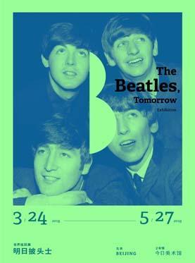 明日披头士世界巡回展