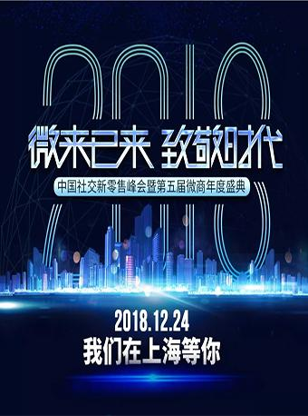 中国社交新零售峰会暨第五届微商年度盛典