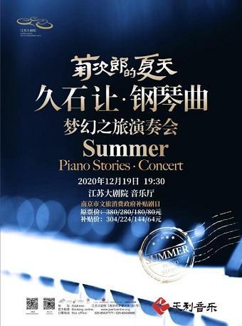菊次郎的夏天—久石让钢琴曲梦幻之旅演奏会