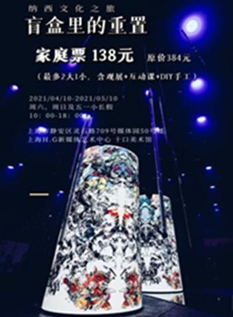 【上海】【來自納西的涂鴉】《盲盒里的重置