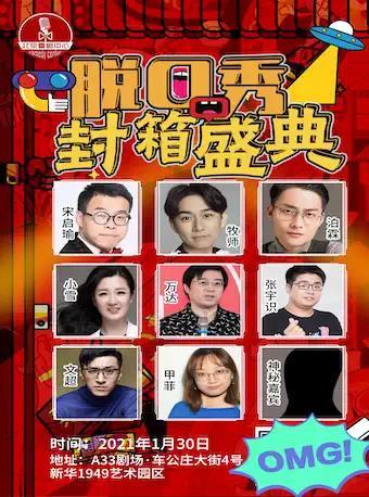 北京喜剧中心《牛转乾坤》庚子年