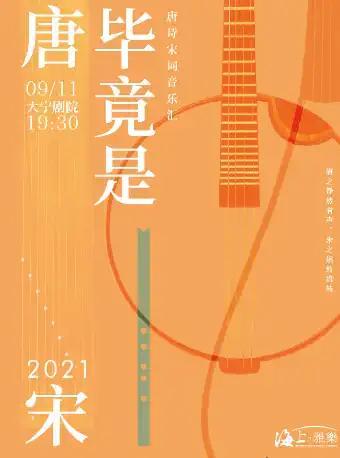 【上海】毕竟是唐宋 唐诗宋词音乐汇
