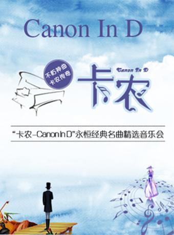 """""""卡农Canon In D""""名曲音乐会"""