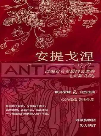 古希腊三部曲《安提戈涅》