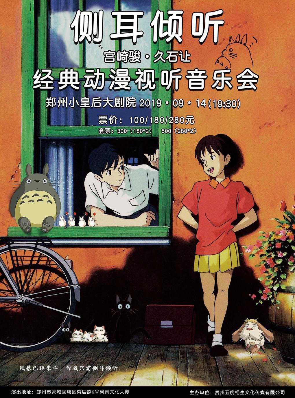 郑州 宫崎骏•久石让视听音乐会