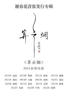谢春花《 算云烟 》2016 全国巡演-深圳站