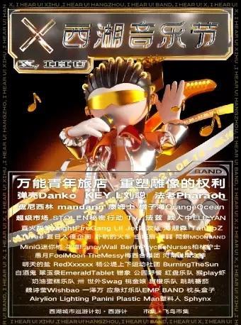 【杭州】2021西湖音乐节