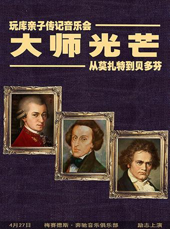 《大师光芒——从莫扎特到贝多芬》音乐会
