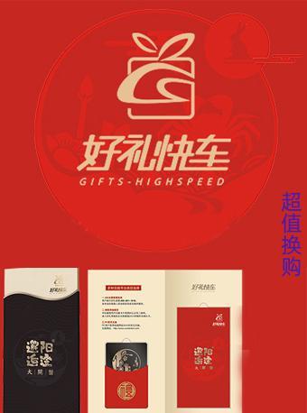 上海 好礼快车礼品兑换购物卡