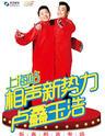 """华艺星空·""""相声新势力""""卢鑫玉浩新年相声专场  (上海站)"""