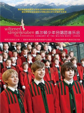 威尔顿少年合唱团音乐会