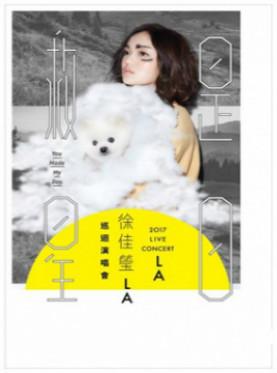 徐佳莹香港演唱会