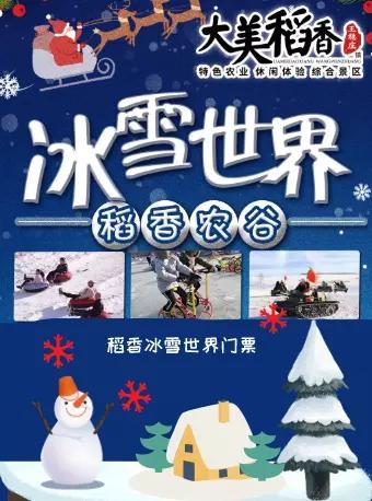 【稻香农谷】稻香冰雪世界门票