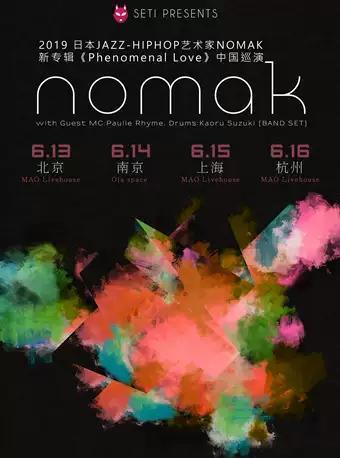 NOMAK 2019巡演 北京站