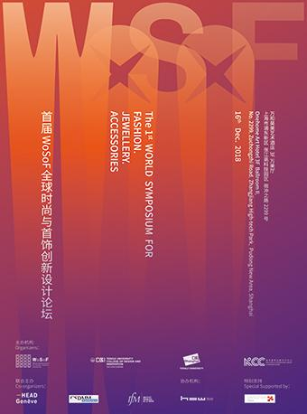 首届WoSof全球时尚与首饰创新设计论坛