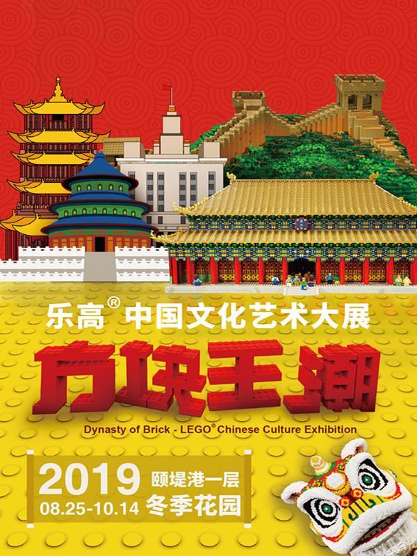 方块王潮-乐高中国文化艺术大展