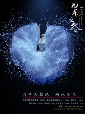 杨丽萍作品舞剧《孔雀之冬》
