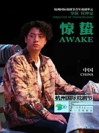 2019杭州国际戏剧节青年单元《惊蛰》