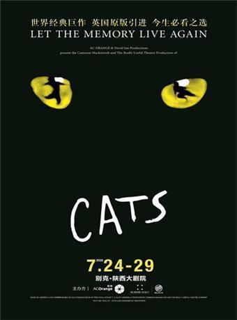 【演出延期】音樂劇《貓》