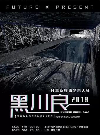 黑川良一巡演 上海站