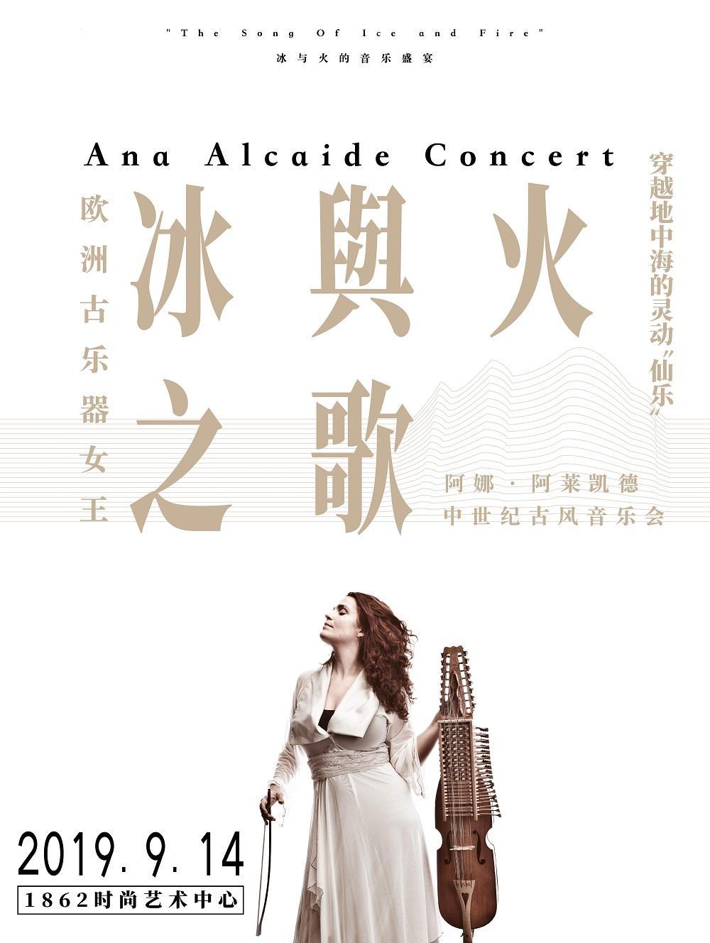 《冰与火之歌》中世纪古风音乐会