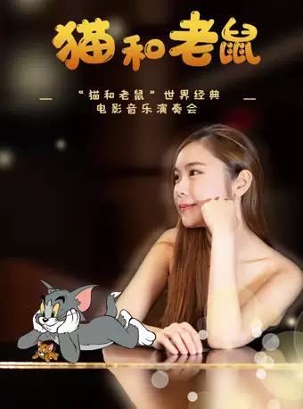 """《""""猫和老鼠""""世界经典电影音乐演奏会》"""